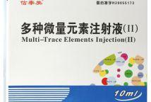 多种微量元素注射液(Ⅱ)